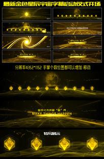金色字幕启动仪式AE模板