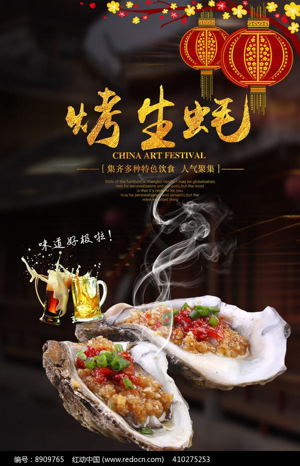 广告宣传单图片_烤生蚝美食海报模板_红动网