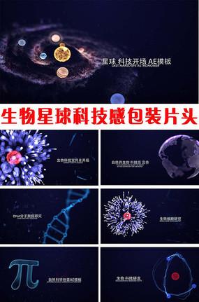 科学生物星球科技感包装片头视频