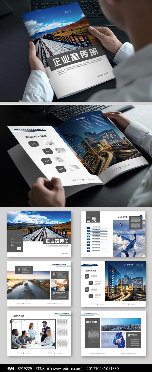 蓝色大气商务通用企业宣传册图片