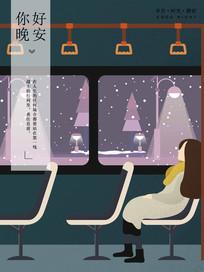 你好晚安原创插画海报