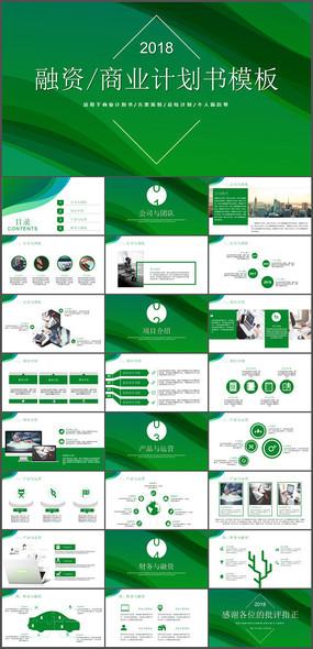 融资商业计划书PPT模板