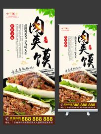 肉夹馍美食X展架设计