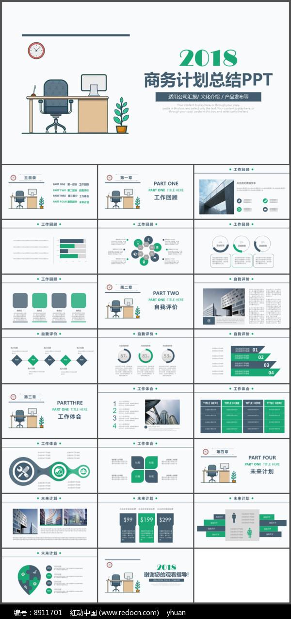 商务计划总结PPT模版