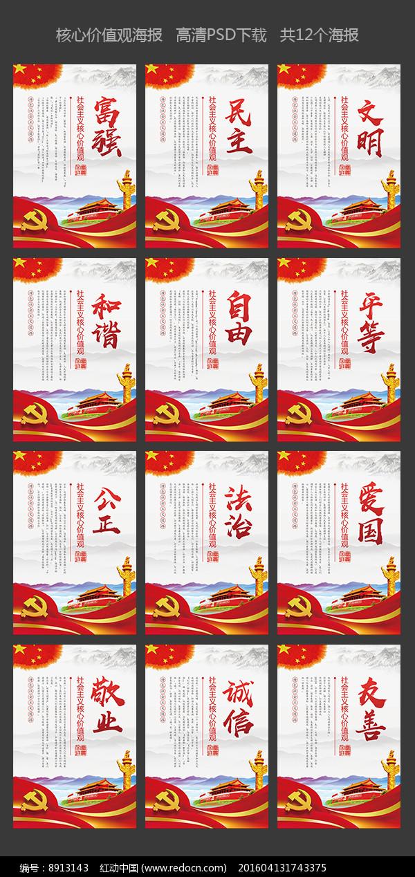 社会主义核心价值观创意海报图片