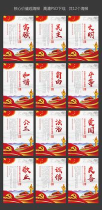 社会主义核心价值观创意海报