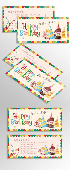生日贺卡设计