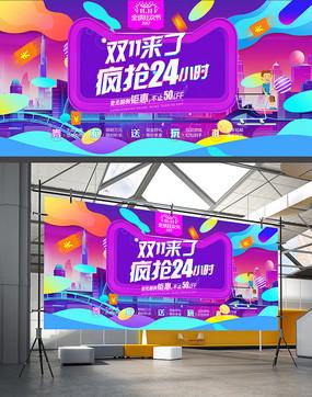 双十一狂欢节促销活动海报