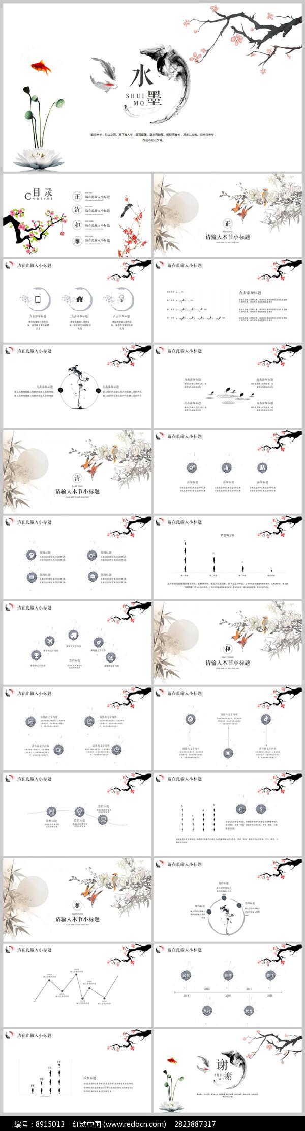水墨中国风古典PPT素材图片