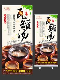 瓦罐汤美食X展架设计