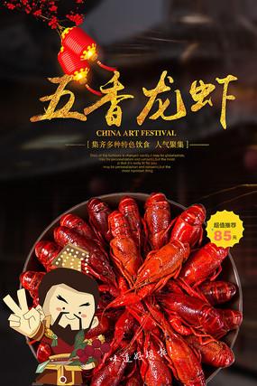 五香龙虾美食海报