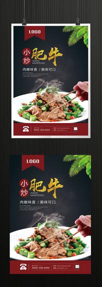 小炒肥牛中餐美食模板下载