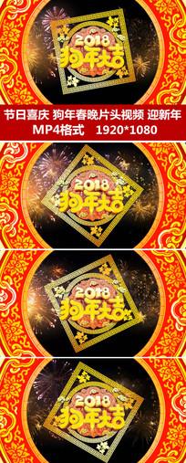 喜庆2018狗年春节联欢晚会视频