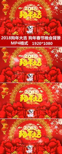 2018狗年晚会背景狗年吉祥视频