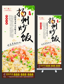 扬州炒饭美食X展架设计