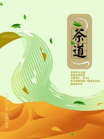 原创插画茶文化宣传海报