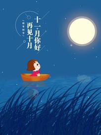 原创插画十一月你好海报