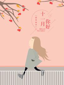 原创插画十一月你好配图海报