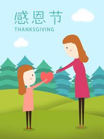 原创小清新亲情感恩节手绘海报