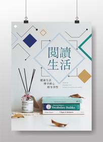 阅读文艺生活宣传海报设计