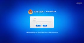 政府网站登录界面