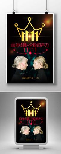 整形双11海报设计