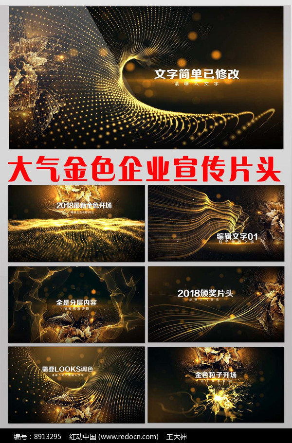 震撼金色粒子光线企业宣传开场视频图片