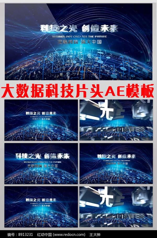 科技产品宣传片
