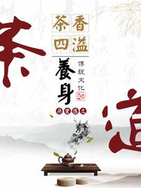 中国风简约养身文化茶道海报