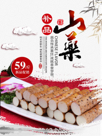 中华美食山药新品促销海报