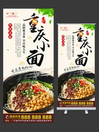 重庆小面美食X展架设计