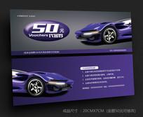 紫色时尚汽车代金券PSD素材