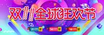 2017淘宝双十一全球狂欢节海报