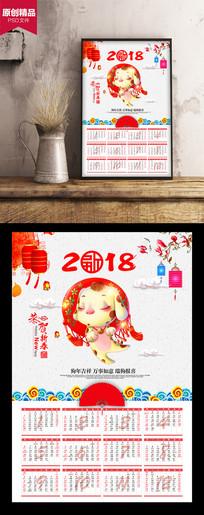2018创意狗年日历