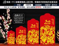 2018春节狗年吉祥红包设计