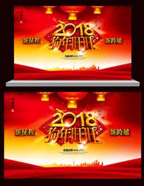 2018狗年旺旺海报设计