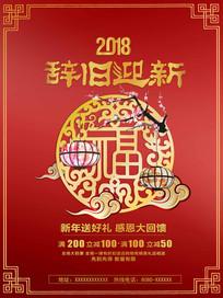 2018新春喜庆辞旧迎新海报