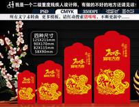 2018新年红包设计模板
