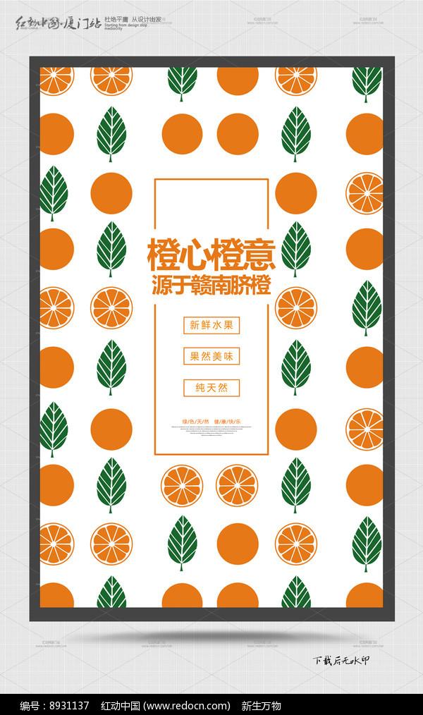 赣南脐橙海报设计
