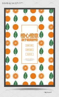 创意橙心橙意赣南脐橙海报
