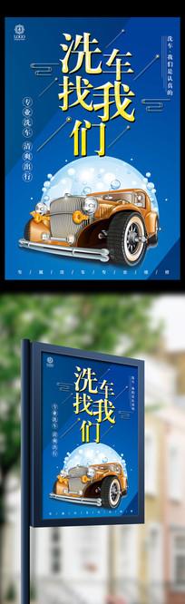 创意洗车找我们海报设计