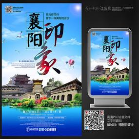 大气襄阳旅游海报