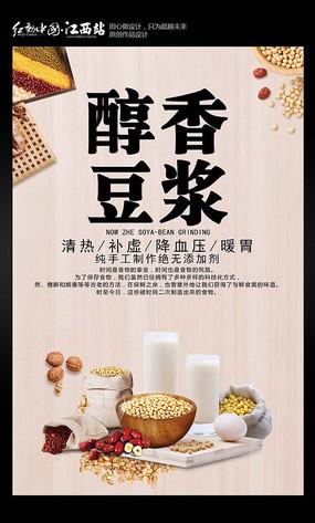 豆浆宣传海报设计