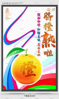 赣南脐橙海报设计模板