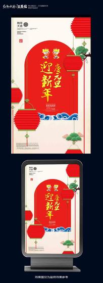狗年元旦春节海报设计