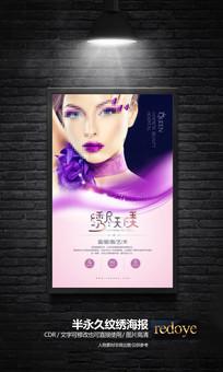 韩式半永久纹绣海报