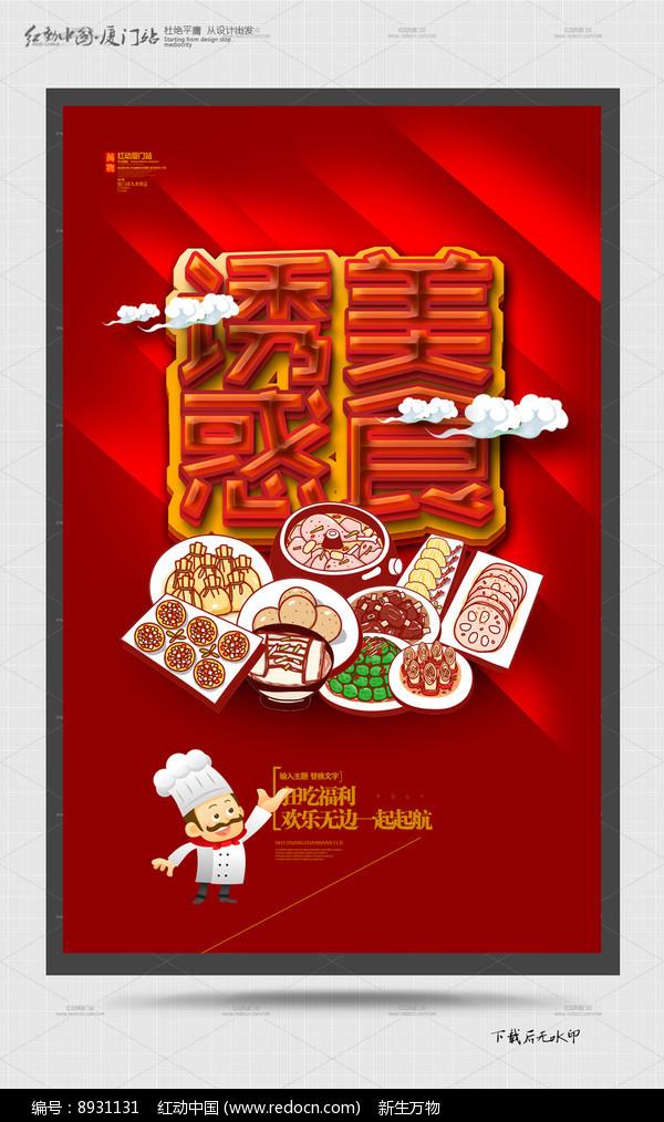 红色美食诱惑美食节宣传海报图片