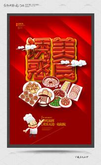 红色美食诱惑美食节宣传海报