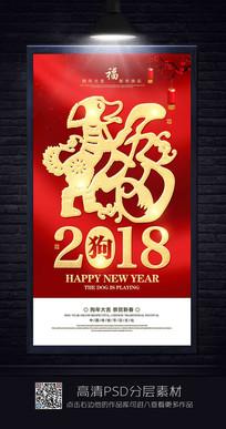 简约2018狗年海报