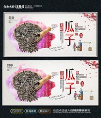 简约瓜子促销海报